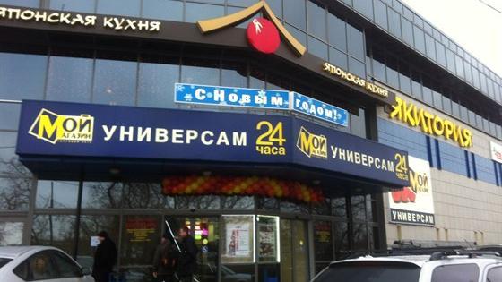 Мой магазин