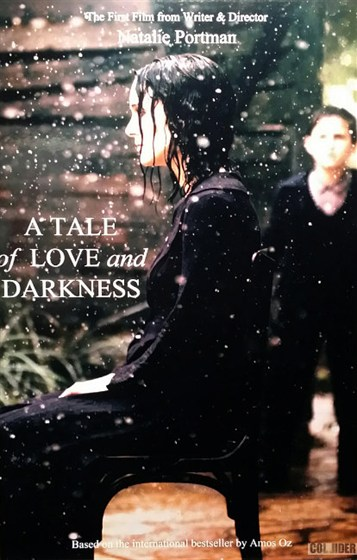 Повесть о любви и тьме (A Tale of Love and Darkness)