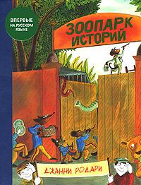 Зоопарк историй