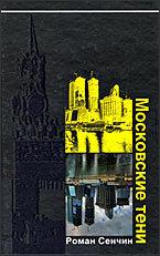 Московские тени