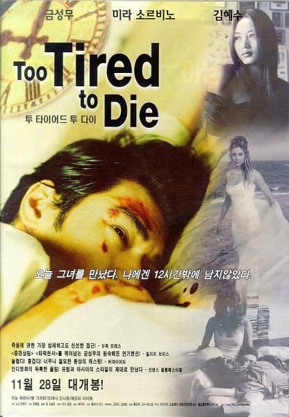 Уставший умирать (Too Tired to Die)