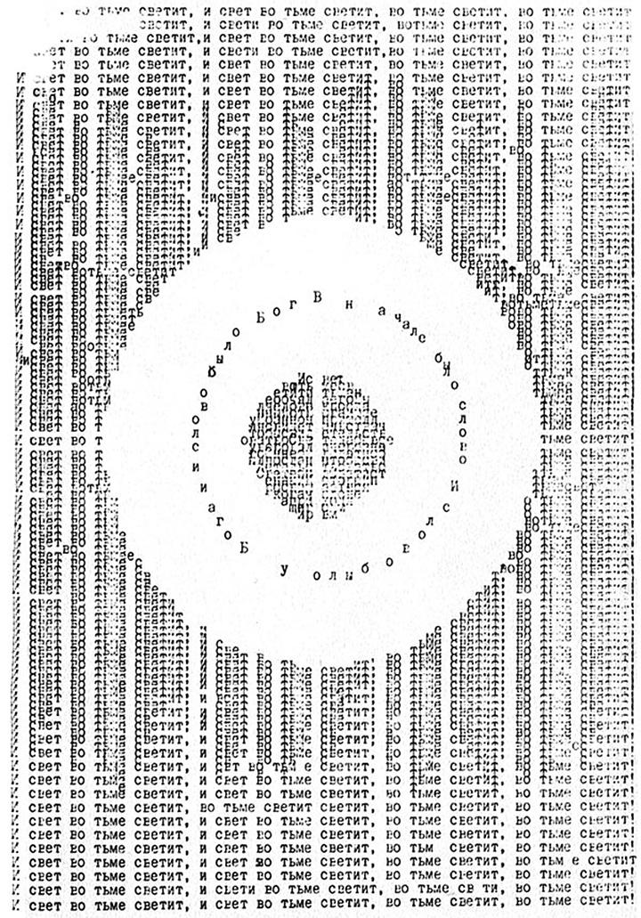 Провести границу между поэзией Пригова и работами Пригова-художника сложно, поскольку как концептуалист он напрямую работал с текстом, включая собственные стихи (а также газеты и календари) в рисунки и инсталляции