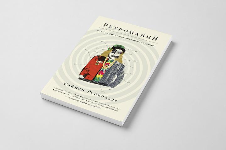 «Ретромания» выходит в издательстве «Белое яблоко», где ранее уже вышли «Супердиджеи» Дома Филлипса, «Забыться в звуке» Тобиаса Раппа, «Электрошок» Лорана Гарнье и «Играй!» Тристана Донована