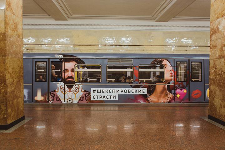 Шекспировский поезд — 26%