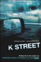 Кей-стрит