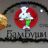 Ресторан Бамбуши - фотография 1