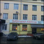 Ресторан Бабушка Маруся - фотография 1