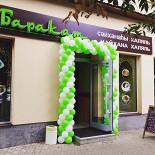 Ресторан Баракат - фотография 1