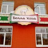 Ресторан Белла коза - фотография 1