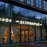 Ресторан Делимарше - фотография 5
