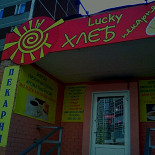 Ресторан Lucky - фотография 1