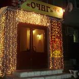 Ресторан Очаг - фотография 1