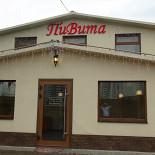 Ресторан Пивита - фотография 1