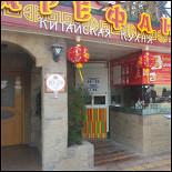 Ресторан Карефана - фотография 4 - Улица