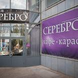 Ресторан Серебро - фотография 1