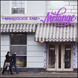 Ресторан Mélange - фотография 1