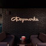 Ресторан Форточка - фотография 5