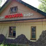 Ресторан Лозанна - фотография 1