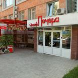 Ресторан Печера - фотография 1