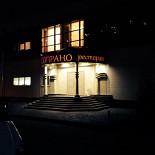 Ресторан Сопрано - фотография 4