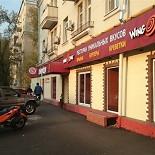 Ресторан Wingzone - фотография 1