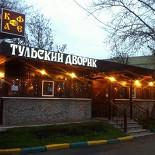 Ресторан Тульский дворик - фотография 1