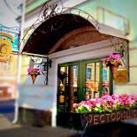 Ресторан Еж - фотография 1