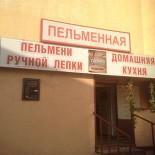 Ресторан Сибирские пельмени - фотография 2 - Вывеска