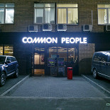 Ресторан Common People - фотография 1