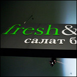 Ресторан Fresh & Ko - фотография 1