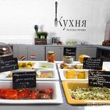 Ресторан Кухня. Всегда готово - фотография 1
