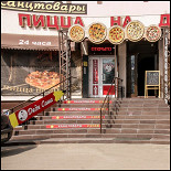 Ресторан Pizza House - фотография 3