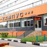 Ресторан Кампус - фотография 1