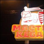 Ресторан Мастер-кебаб - фотография 6