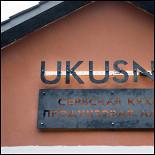 Ресторан Ukusno - фотография 6