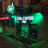 Ресторан Семь сорок - фотография 1