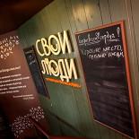 Ресторан Свои люди - фотография 5
