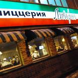 Ресторан Ливорно - фотография 1 - Вид с улицы.