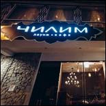 Ресторан Чилим - фотография 4