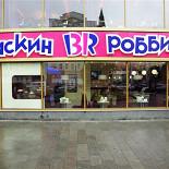 Ресторан Баскин Роббинс - фотография 5