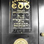 Ресторан Ego - фотография 6