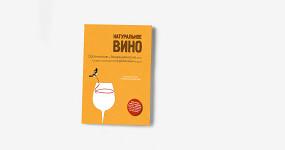 «Между сложностью и недостатками»: отрывок из первой книги о натуральных винах