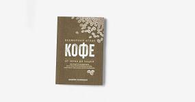 Как оценивать и описывать вкус кофе: инструкция из книги «Всемирный атлас кофе»