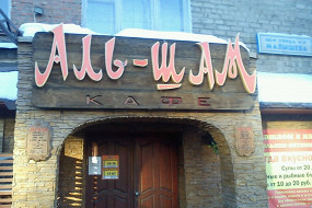 Аль-Шам