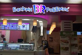 Баскин Роббинс