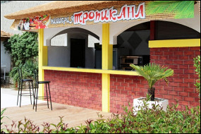 Тропикана