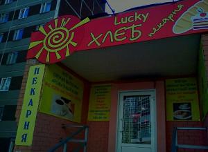 Lucky-хлеб