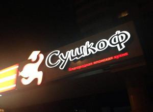Сушкоф