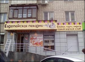 Европейская пекарня
