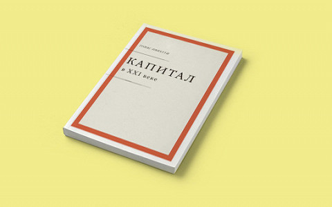 «Капитал в XXI веке» Томаса Пикетти